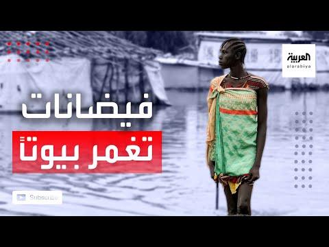 شاهد مشاهد مروعة لـبيوت وقرى بأكملِها تحت مياه فيضان السودان
