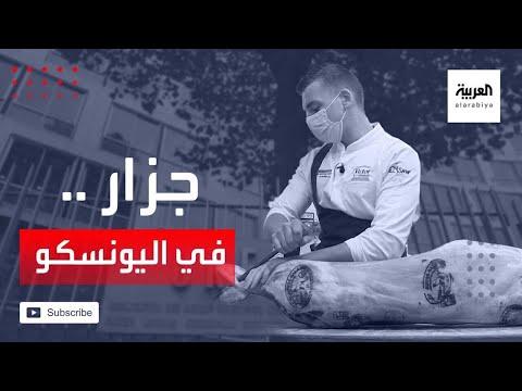 شاهد جزّار فرنسي يسعى لإقناع اليونسكو بمهاراته في تقطيع اللحوم
