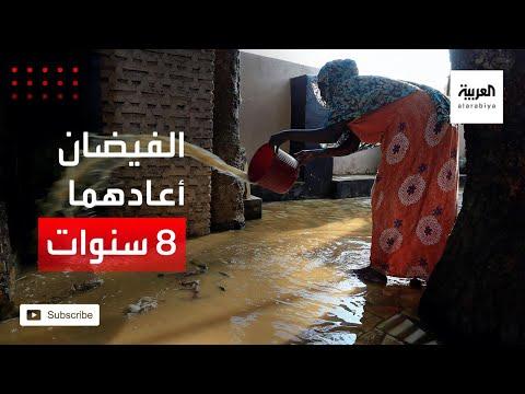 شاهد الفيضان يعيد مدينتين في السودان لما قبل 8 سنوات