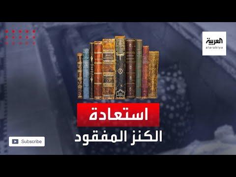 شاهد العثور على كنز من الكتب النادرة مسروقة في قبو ريفي