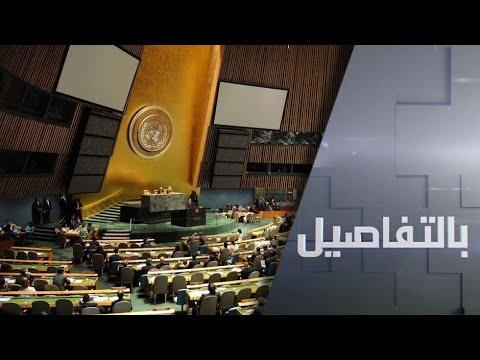 شاهد دور الأمم المتحدة في ضبط الصراعات الدولية في الذكرى الـ75 لتأسيسها