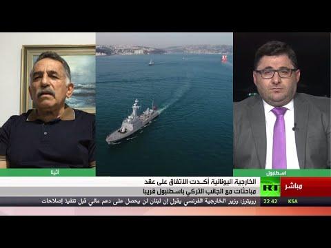شاهد تركيا واليونان تتفقان على استئناف المباحثات لحل أزمة شرقي المتوسط