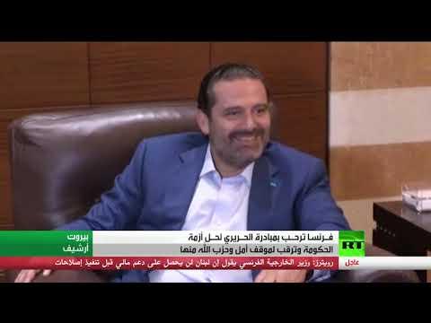 شاهد فرنسا تُرحب بمبادرة الحريري لحل أزمة الحكومة اللبنانية