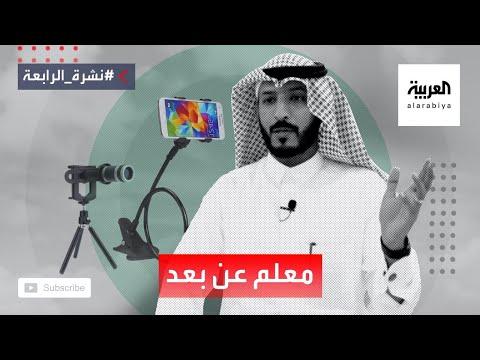 شاهد معلم سعودي يدرِّس عن بعد بطريقة مختلفة