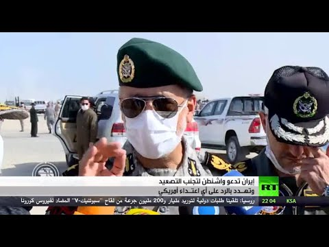 شاهد إيران تدعو واشنطن إلى تجنب التصعيد وتُهدد بالرد على أي اعتداء