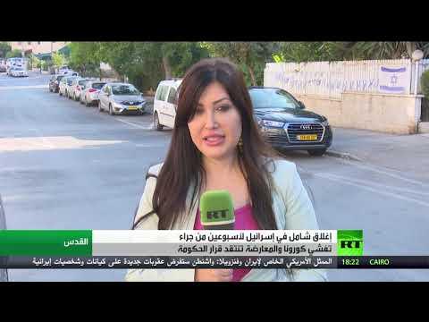 شاهد  إغلاق شامل في إسرائيل لمدة من أسبوعين لاحتواء كورونا