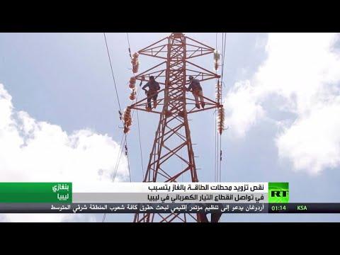 شاهد استمرار انقطاع الكهرباء في معظم مناطق ليبيا