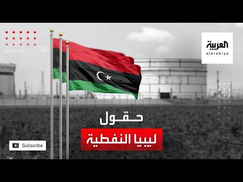 شاهد تعرف على أهم الحقول النفطية في ليبيا