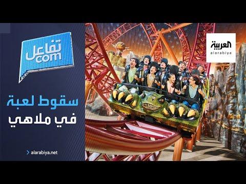 شاهد مقطع صادم لسقوط لعبة في مدينة ملاهي في مصر
