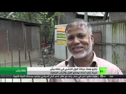 شاهد تراجع صناعة النسيج اليدوي في بنغلادي
