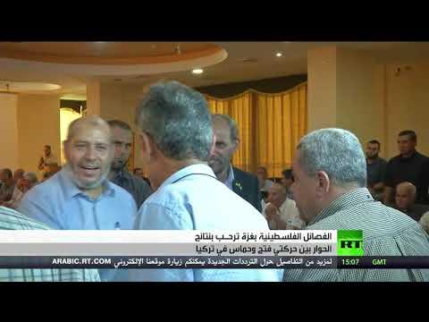 شاهد الفصائل في غزة ترحب بمخرجات حوار فتح وحماس