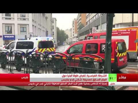 شاهد إصابة أربعة أشخاص جراء عملية طعن في باريس