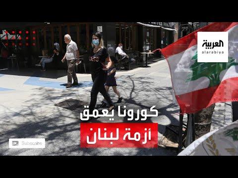 شاهد كورونا يزيد من أوجاع لبنان الاقتصادية