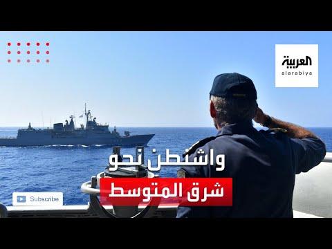 شاهد واشنطن تتدخل لاحتواء أزمة شرق المتوسط
