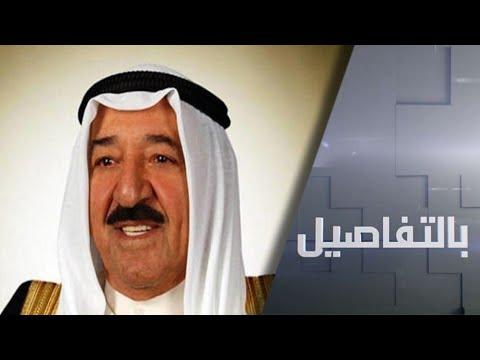 شاهد رحيل الشيخ صباح الأحمد الصباح أمير الكويت بعد مسيرة سياسية حافلة