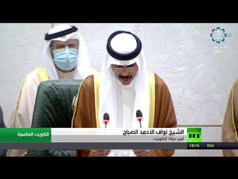 شاهد نواف الأحمد الجابر الصباح يؤدي اليمين الدستورية أميرًا للكويت