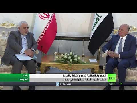 شاهد الحكومة العراقية تدعو واشنطن لإعادة النظر في غلق سفارتها في بغداد
