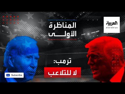 شاهد ترمب لا يمكن القبول بالتلاعب ببطاقات الاقتراع