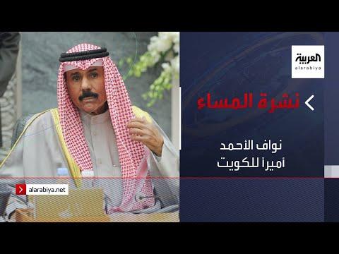 شاهد نواف الأحمد أميرًا للكويت