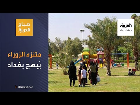 شاهد العاصمة العراقية تستعيد البهجة بإعادة فتح متنزه الزوراء
