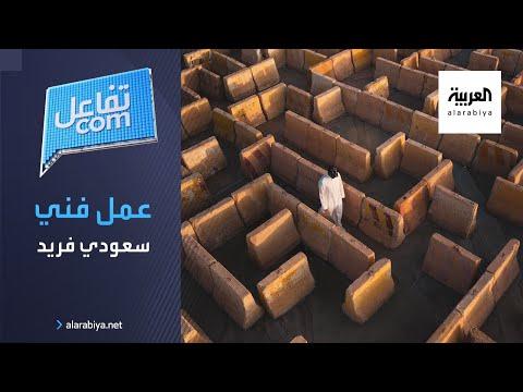 شاهد إشادة واسعة بـمتاهة الضلال أحدث عمل فني فريد لفنان سعودي