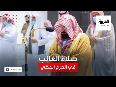شاهد أداء صلاة الغائب على الشيخ صباح في الحرم المكي
