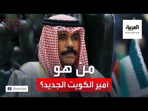 شاهد تعرف على أمير الكويت الـ 16