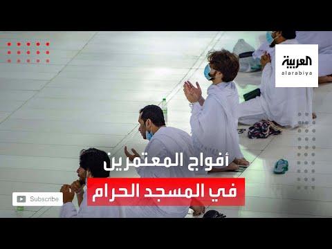 شاهد وصول أول أفواج المعتمرين للمسجد الحرام وسط إجراءات مشددة