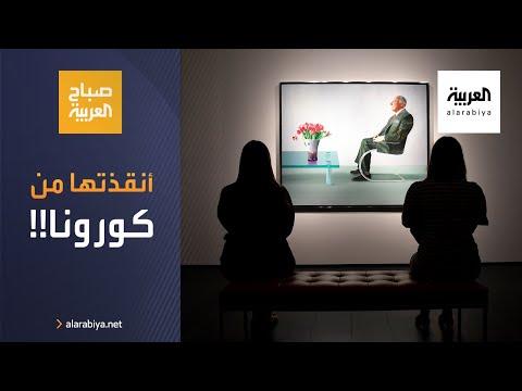 شاهد لوحة تنقذ الأوبرا الملكية من أزمة كورونا