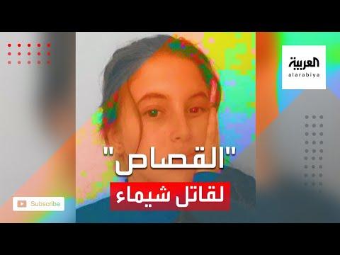 شاهد جريمة مقتل شيماء تهز الجزائر