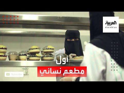 شاهد سيدتان سعوديتان تفتتحان أول مطعم نسائي بالكامل في رفحاء