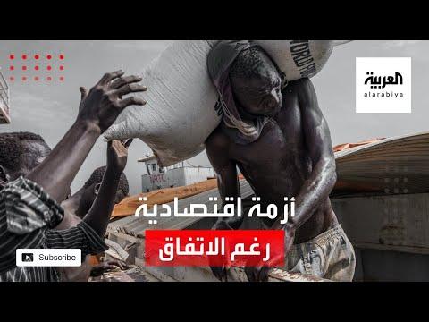 شاهد الأزمة الاقتصادية في السودان تتواصل بعد توقيع اتفاق السلام