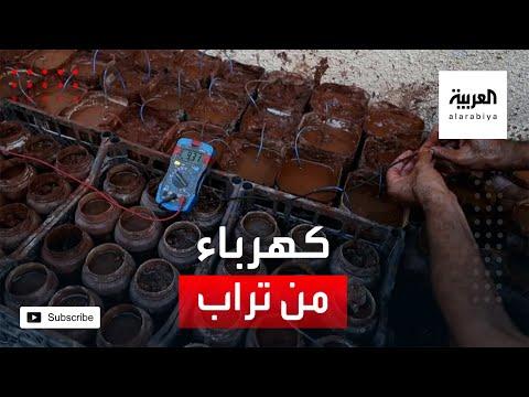 شاهد نازح سوري يولد كهرباء من التراب