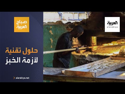 شاهد حلول تقنية في السودان للحد من تهريب الخبز