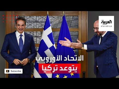 شاهد الاتحاد الأوروبي يتوعّد تركيا بعد إرسال سفينة التنقيب