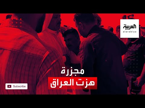 شاهد تشييع ضحايا المجزرة التي هزت العراق