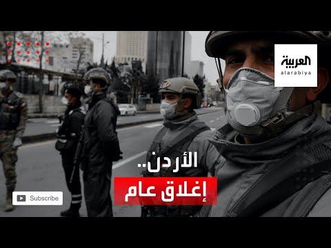 شاهد الأردن يفرض الإغلاق بعد ارتفاع غير مسبوق في إصابات كورونا