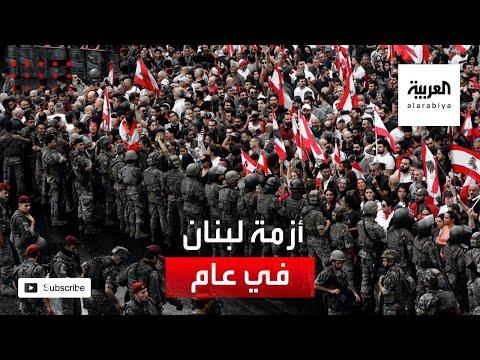 شاهد تعرف على تطورات الأزمة اللبنانية منذ بداية الحراك الشعبي في 17 أكتوبر 2019