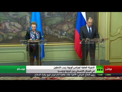 شاهد مؤتمر صحفي لوزير الخارجية الروسي والأمين العام لـ مجلس أوروبا
