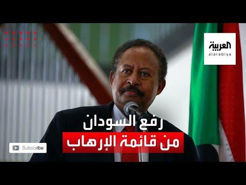 شاهد كلمة رئيس الوزراء السوداني حول رفع اسم بلاده من قائمة الإرهاب