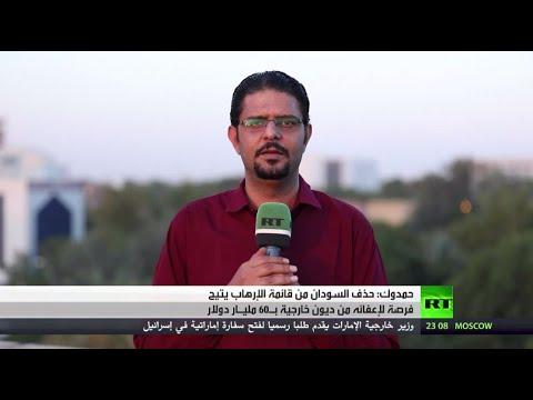 شاهد حمدوك يؤكد أن حذف السودان من قائمة الإرهاب فرصة لإعفائه من الديون الخارجية