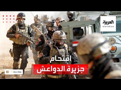 شاهد القوات العراقية تقتحم جزيرة الدواعش