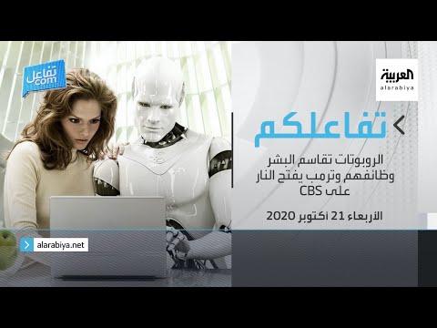 شاهد الروبوتات تقاسم البشر وظائفهم وترمب يفتح النار على cbs