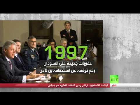 شاهد الولايات المتحدة والسودان تاريخ من الأزمات والعقوبات