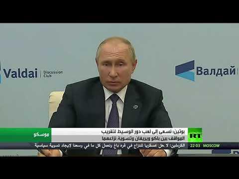 شاهد بوتين يُعلن أن روسيا لا تُعارض انضمام الصين إلى معاهدة ستار 3