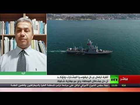 شاهد اليونان تضع سفنها في بحر إيجة في حالة التأهب