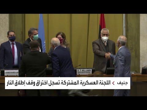 شاهد تفاصيل اتفاق وقف إطلاق النار الدائم بين طرفا الصراع الليبي