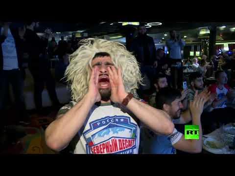 شاهد: مشجعو الروسي حبيب محمدوف يتابعون نزاله أمام الأميركي غايتجي