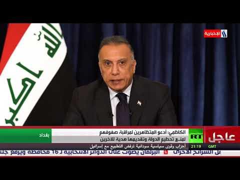 شاهد رئيس الحكومة العراقية يدعو المتظاهرين إلى مراقبة صفوفهم