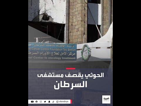 شاهد قصف حوثي يوقع ضحايا بمستشفى السرطان في تعز